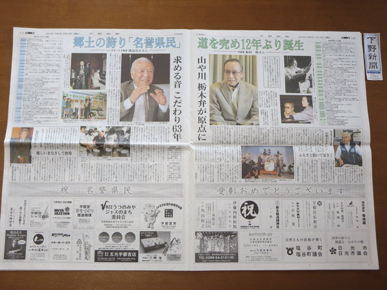 名誉県民表彰  船村徹先生・渡辺貞夫さん