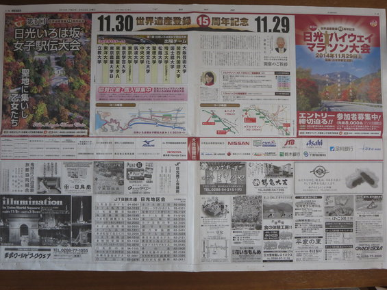 世界遺産登録15周年記念 日光ハイウエイマラソン大会・日光いろは坂女子駅伝