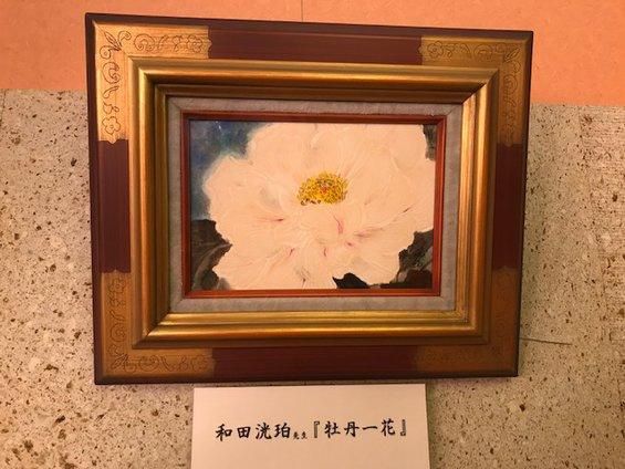 和田洸珀先生 「牡丹一花」